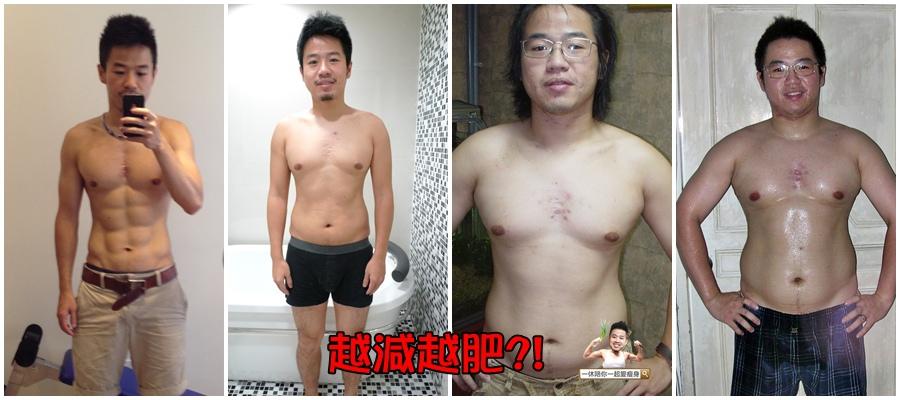 減肥前後69